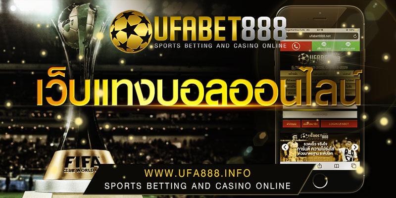พนันบอลออนไลน์ UFA888 ทำเงินได้ง่าย ๆ