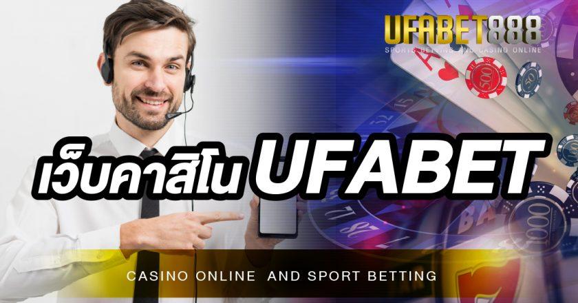 เว็บคาสิโน UFABET คาสิโนออนไลน์อันดับ 1 ของโลก ที่ให้บริการโดยใช้มาตรฐานระดับสากล