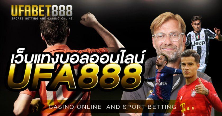 เว็บแทงบอลออนไลน์UFA888 ราคาบอลดีที่สุดในเอเชีย