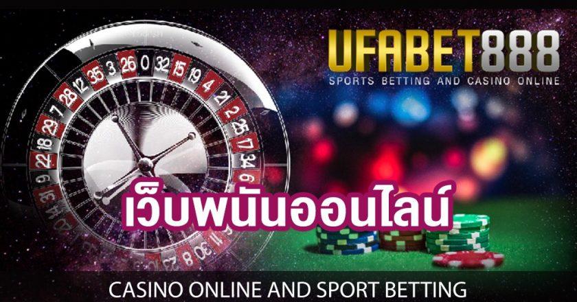 เว็บแทงบอลออนไลน์UFABET888 ให้ราคาบอลที่ดีที่สุดในเอเชีย